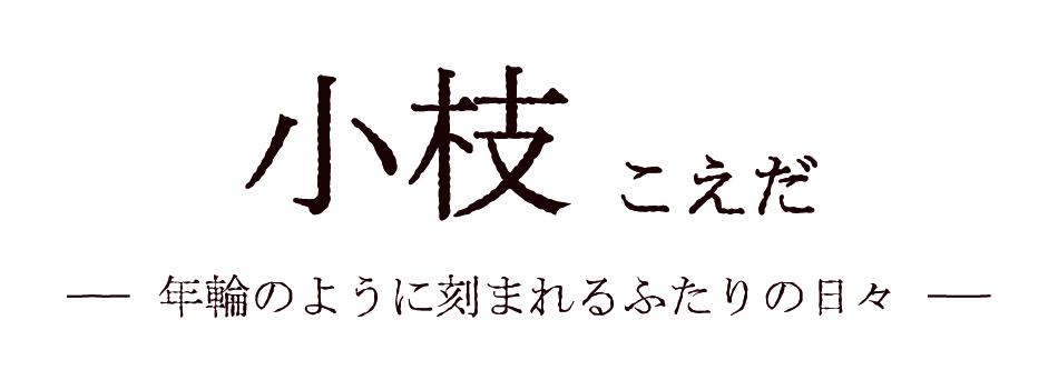 koeda_title